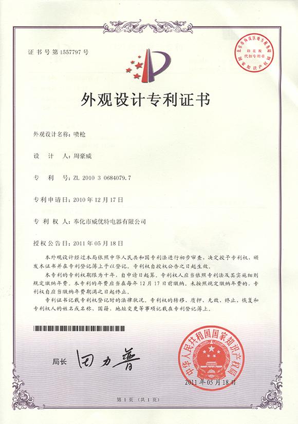 Patente de invención-1