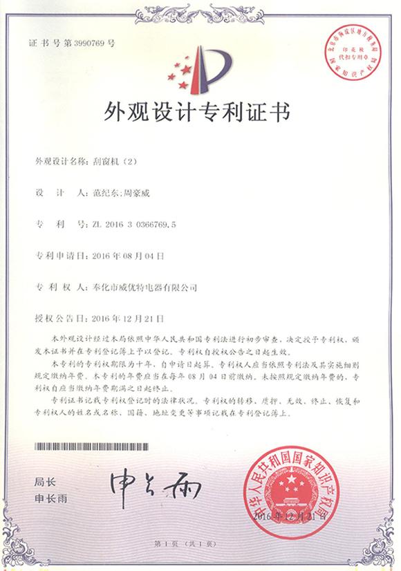 Patente de invención-3