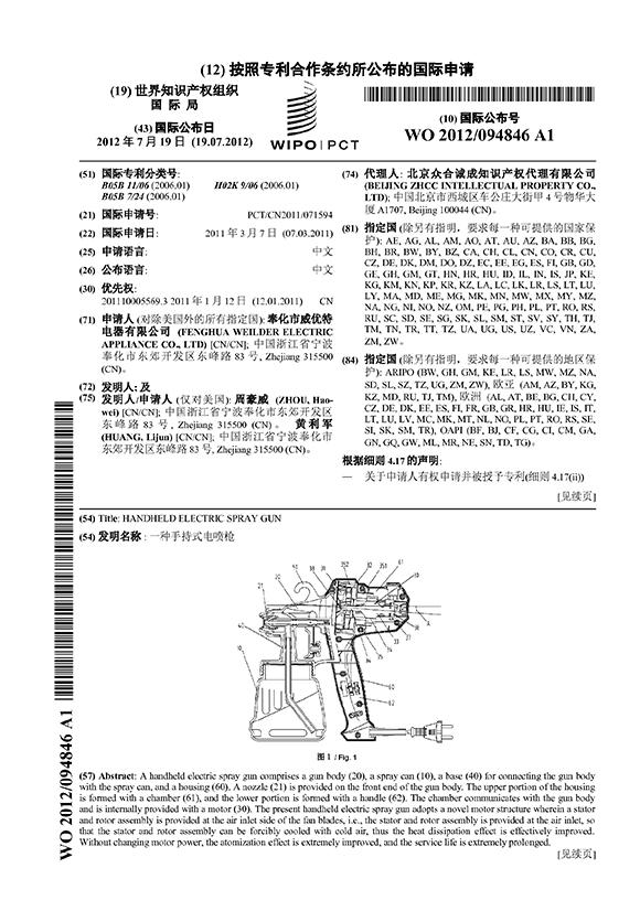 Patente de invención-5